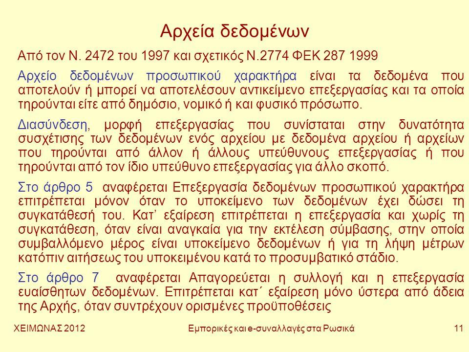 ΧΕΙΜΩΝΑΣ 2012 Εμπορικές και e-συναλλαγές στα Ρωσικά 11 Αρχεία δεδομένων Από τον Ν.