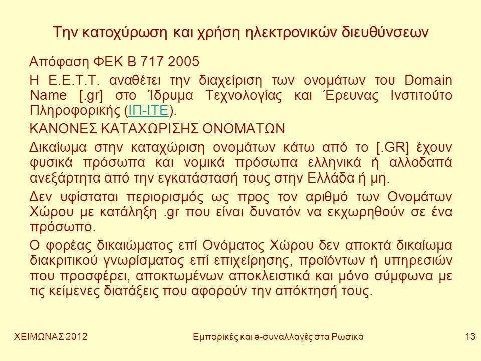 ΧΕΙΜΩΝΑΣ 2012 Εμπορικές και e-συναλλαγές στα Ρωσικά 13 Την κατοχύρωση και χρήση ηλεκτρονικών διευθύνσεων Απόφαση ΦΕΚ Β 717 2005 Η Ε.Ε.Τ.Τ.