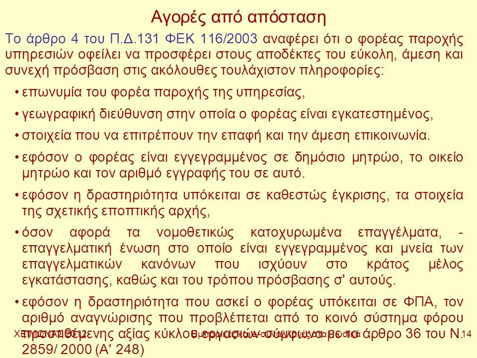 ΧΕΙΜΩΝΑΣ 2012 Εμπορικές και e-συναλλαγές στα Ρωσικά 14 Αγορές από απόσταση Το άρθρο 4 του Π.Δ.131 ΦΕΚ 116/2003 αναφέρει ότι ο φορέας παροχής υπηρεσιών οφείλει να προσφέρει στους αποδέκτες του εύκολη, άμεση και συνεχή πρόσβαση στις ακόλουθες τουλάχιστον πληροφορίες: •επωνυμία του φορέα παροχής της υπηρεσίας, •γεωγραφική διεύθυνση στην οποία ο φορέας είναι εγκατεστημένος, •στοιχεία που να επιτρέπουν την επαφή και την άμεση επικοινωνία.