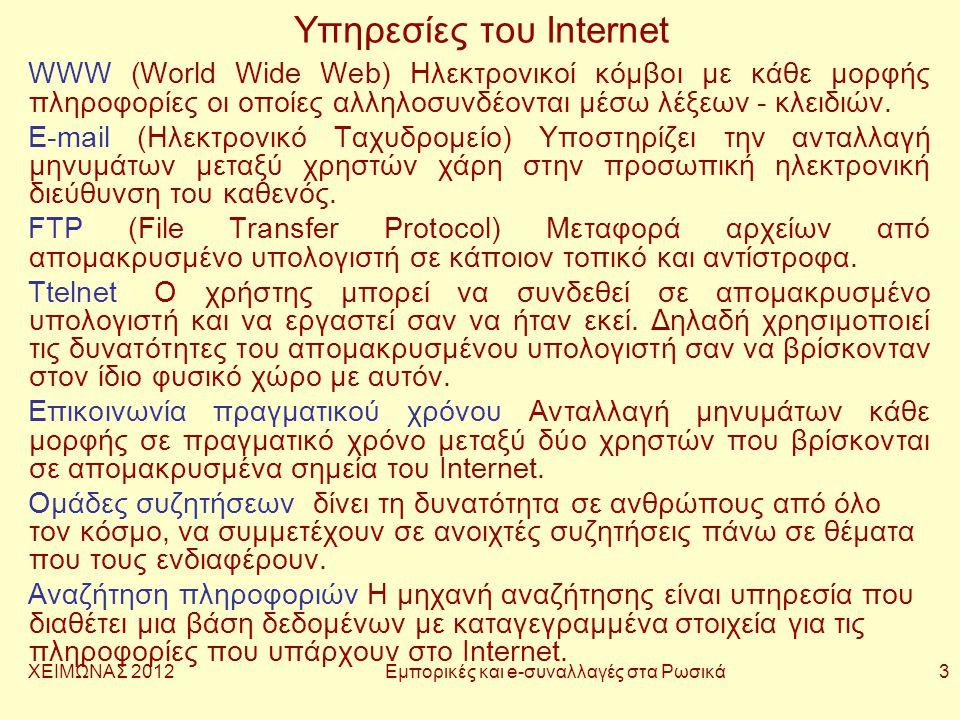 ΧΕΙΜΩΝΑΣ 2012 Εμπορικές και e-συναλλαγές στα Ρωσικά 3 Υπηρεσίες του Internet WWW (World Wide Web) Ηλεκτρονικοί κόμβοι με κάθε μορφής πληροφορίες οι οποίες αλληλοσυνδέονται μέσω λέξεων - κλειδιών.