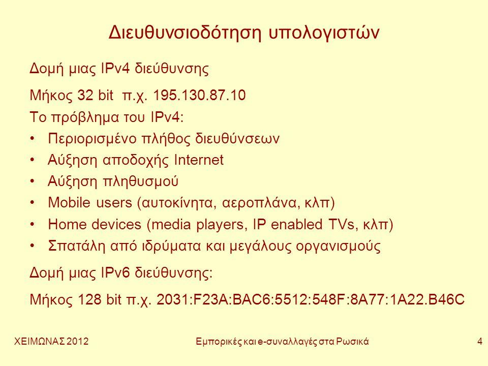 ΧΕΙΜΩΝΑΣ 2012 Εμπορικές και e-συναλλαγές στα Ρωσικά 4 Διευθυνσιοδότηση υπολογιστών Δομή μιας IPv4 διεύθυνσης Μήκος 32 bit π.χ.