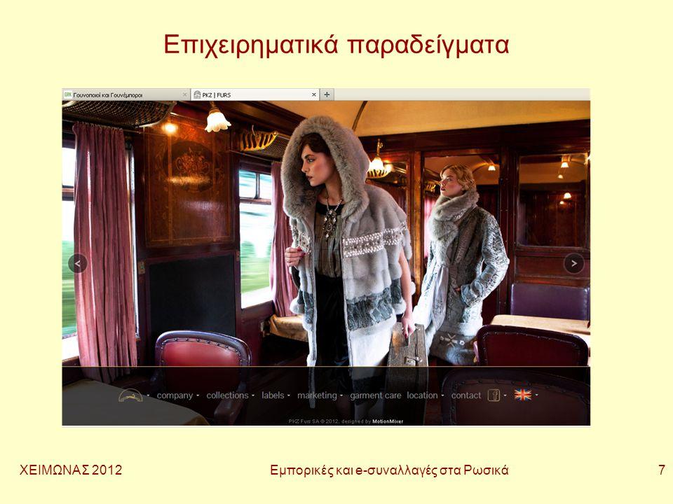 ΧΕΙΜΩΝΑΣ 2012 Εμπορικές και e-συναλλαγές στα Ρωσικά 7 Επιχειρηματικά παραδείγματα