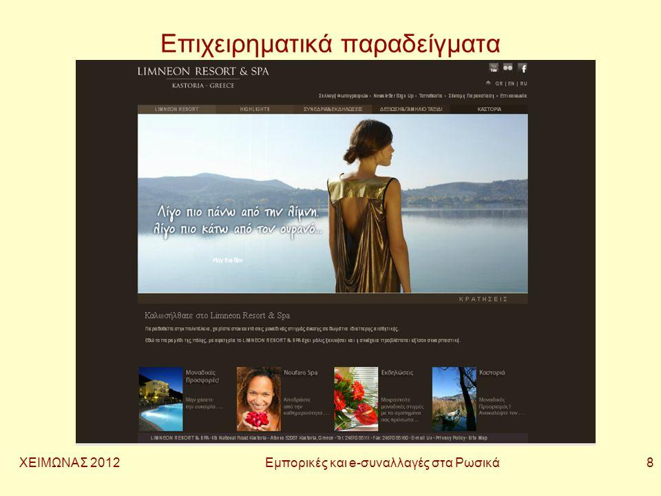 ΧΕΙΜΩΝΑΣ 2012 Εμπορικές και e-συναλλαγές στα Ρωσικά 8 Επιχειρηματικά παραδείγματα
