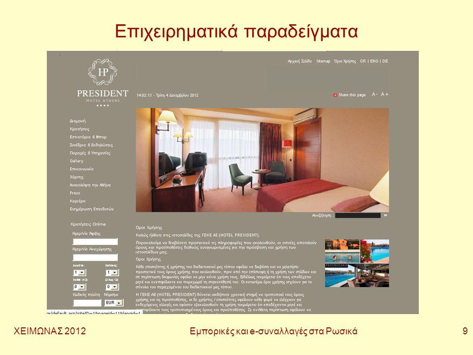 ΧΕΙΜΩΝΑΣ 2012 Εμπορικές και e-συναλλαγές στα Ρωσικά 9 Επιχειρηματικά παραδείγματα