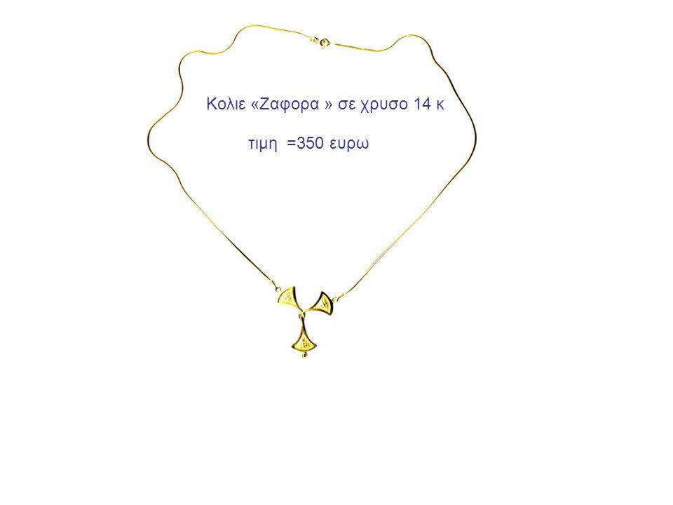 Κολιε «Ζαφορα » σε χρυσο 14 κ τιμη =350 ευρω