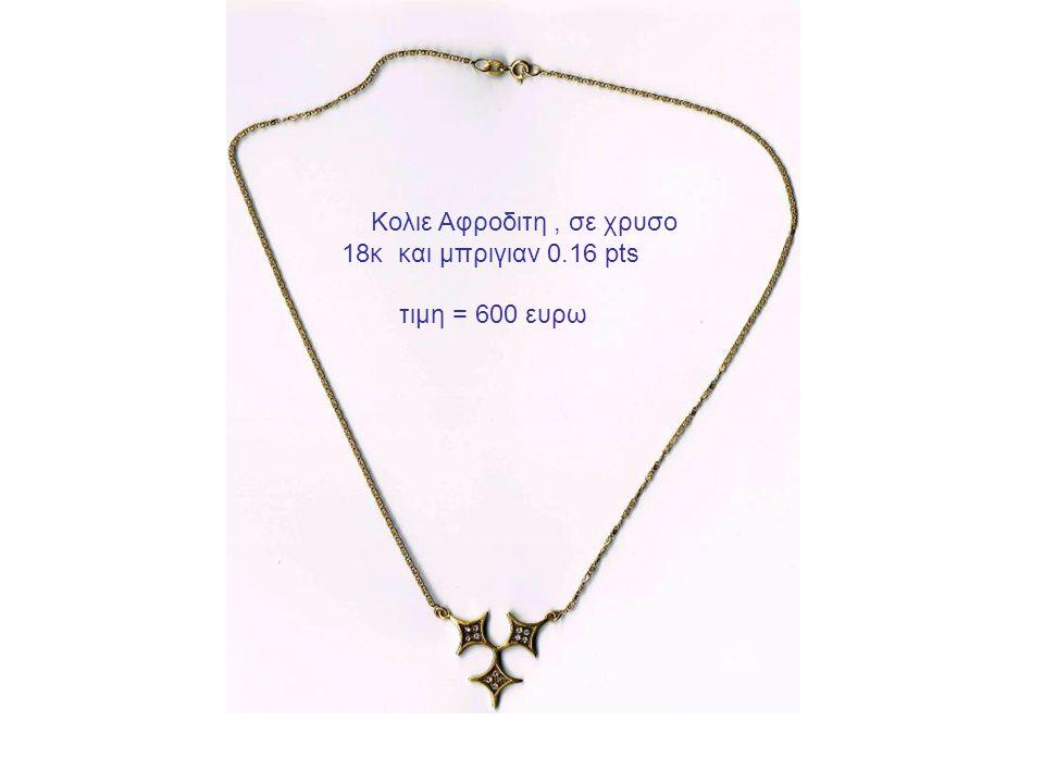 Κολιε Αφροδιτη, σε χρυσο 18κ και μπριγιαν 0.16 pts τιμη = 600 ευρω