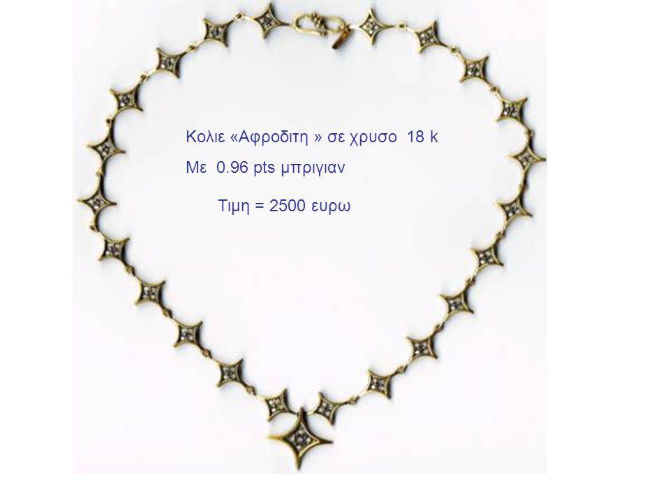 Κολιε «Αφροδιτη » σε χρυσο 18 k Με 0.96 pts μπριγιαν Τιμη = 2500 ευρω