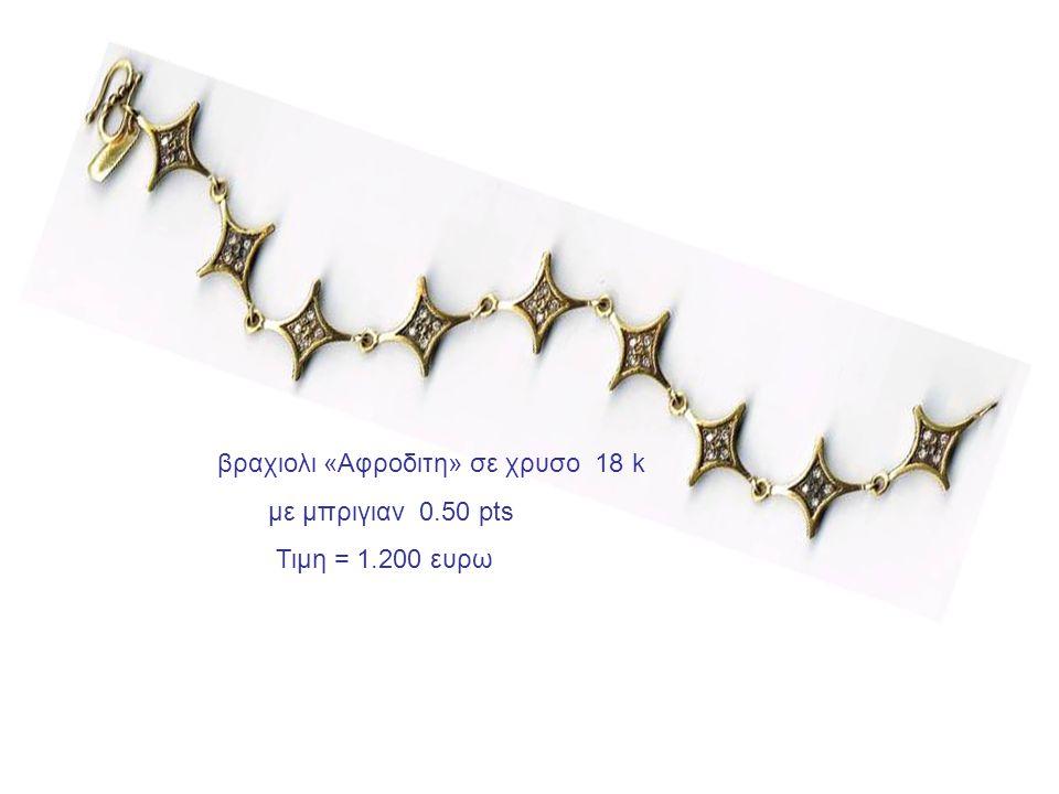 βραχιολι «Αφροδιτη» σε χρυσο 18 k με μπριγιαν 0.50 pts Τιμη = 1.200 ευρω