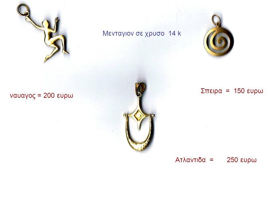Μενταγιον σε χρυσο 14 k ναυαγος = 200 ευρω Σπειρα = 150 ευρω Ατλαντιδα = 250 ευρω