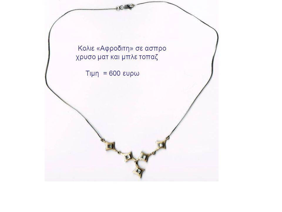 Κολιε «Αφροδιτη» σε ασπρο χρυσο ματ και μπλε τοπαζ Τιμη = 600 ευρω