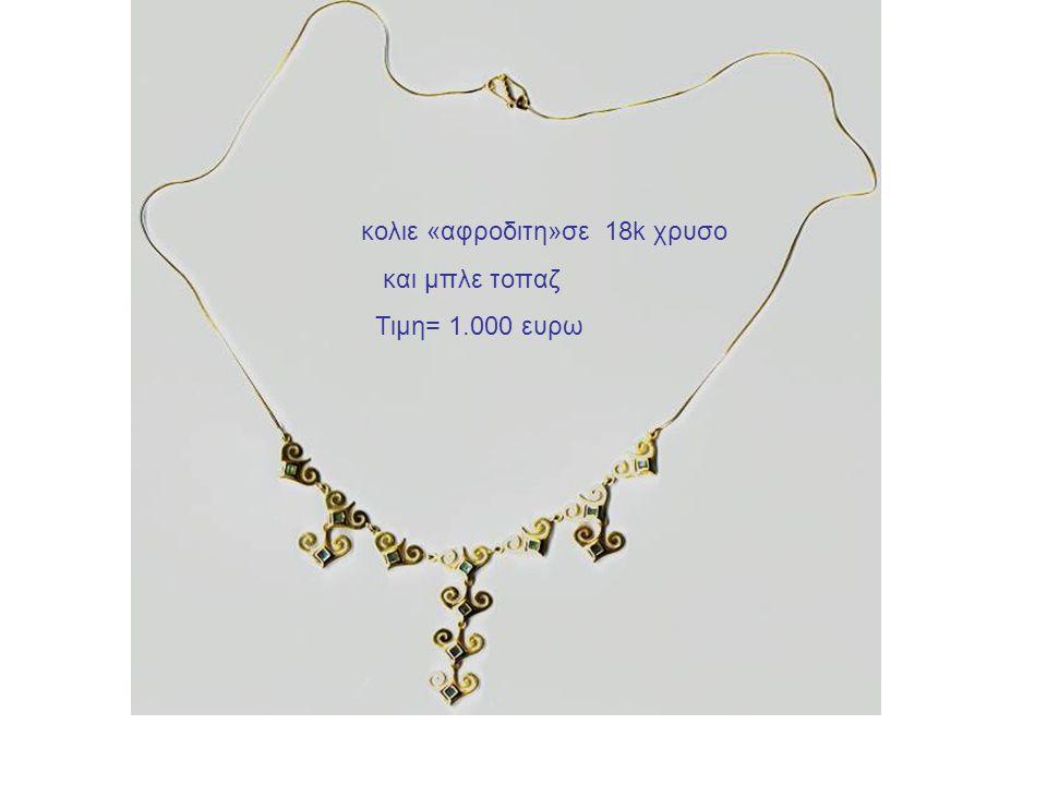 κολιε «αφροδιτη»σε 18k χρυσο και μπλε τοπαζ Τιμη= 1.000 ευρω