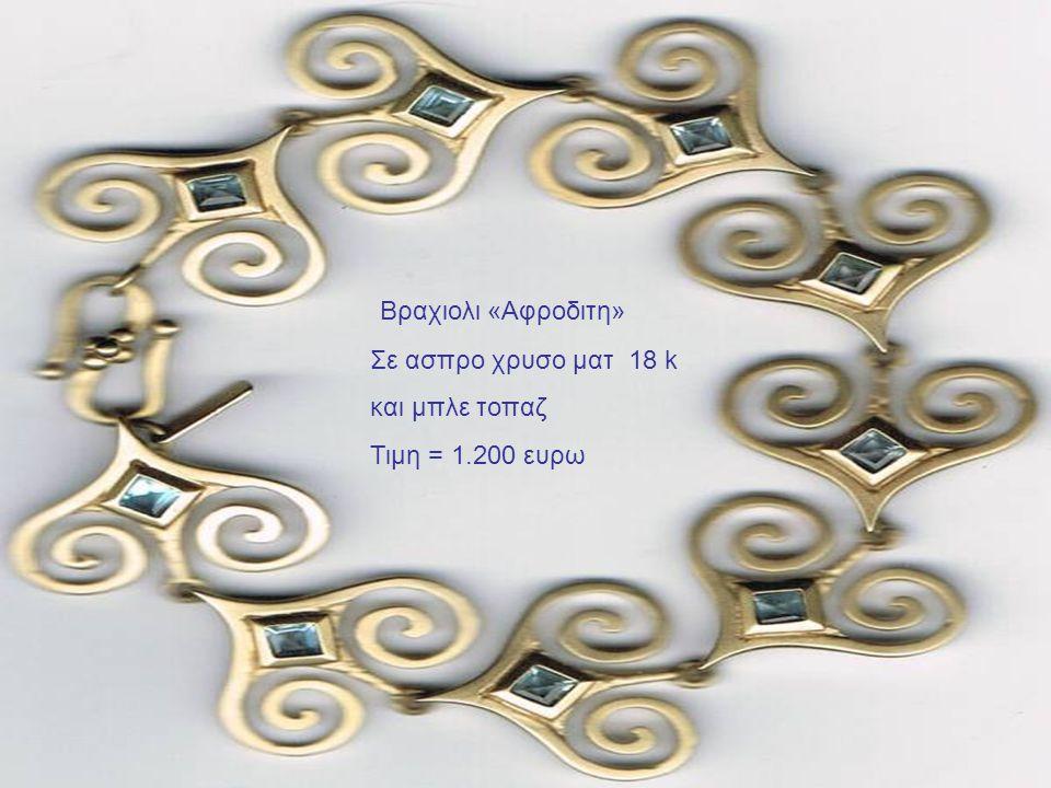 Βραχιολι «Αφροδιτη» Σε ασπρο χρυσο ματ 18 k και μπλε τοπαζ Τιμη = 1.200 ευρω