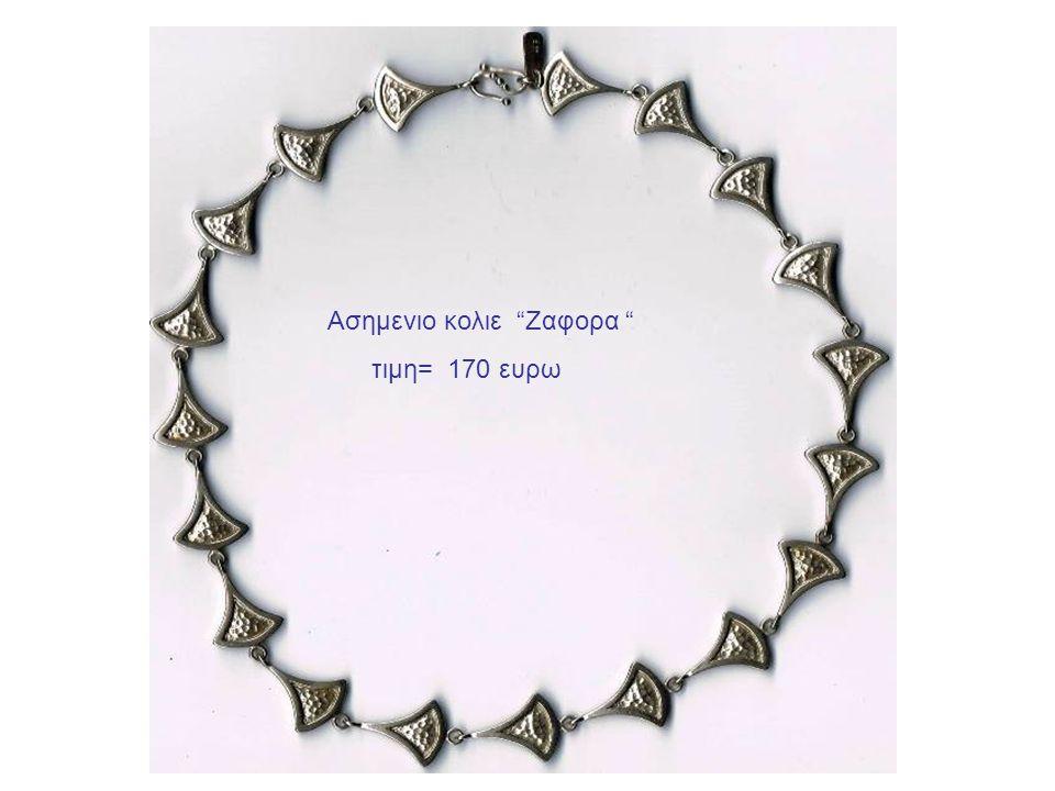 Ασημενιο κολιε Ζαφορα τιμη= 170 ευρω