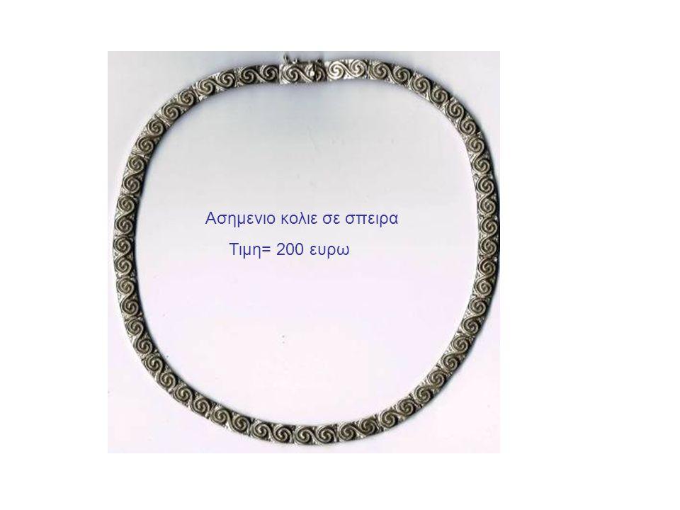 Ασημενιο κολιε σε σπειρα Τιμη= 200 ευρω