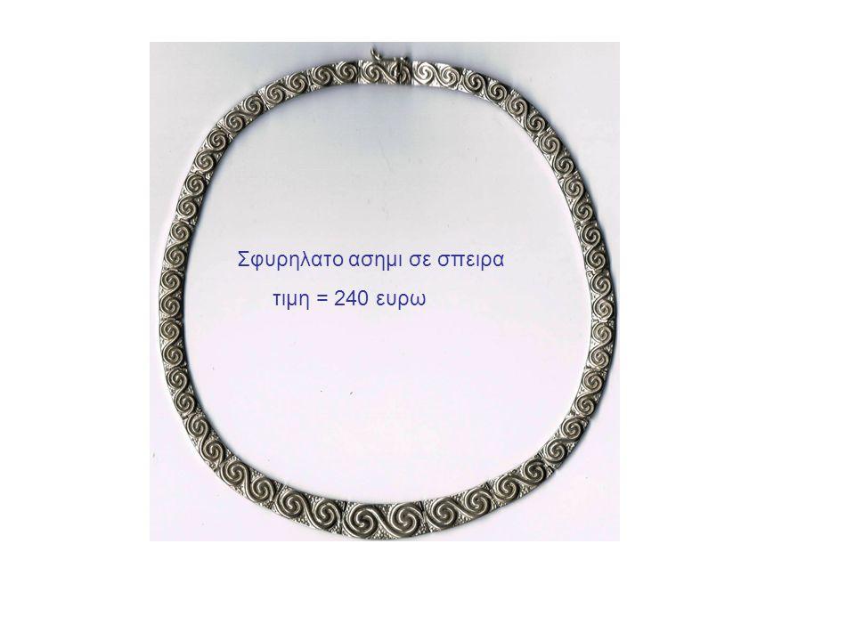Σφυρηλατο ασημι σε σπειρα τιμη = 240 ευρω