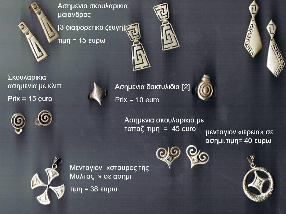 Ασημενια σκουλαρικια με τοπαζ τιμη = 45 euro Μενταγιον «σταυρος της Μαλτας » σε ασημι τιμη = 38 ευρω μενταγιον «ιερεια» σε ασημι.τιμη= 40 ευρω Ασημενι