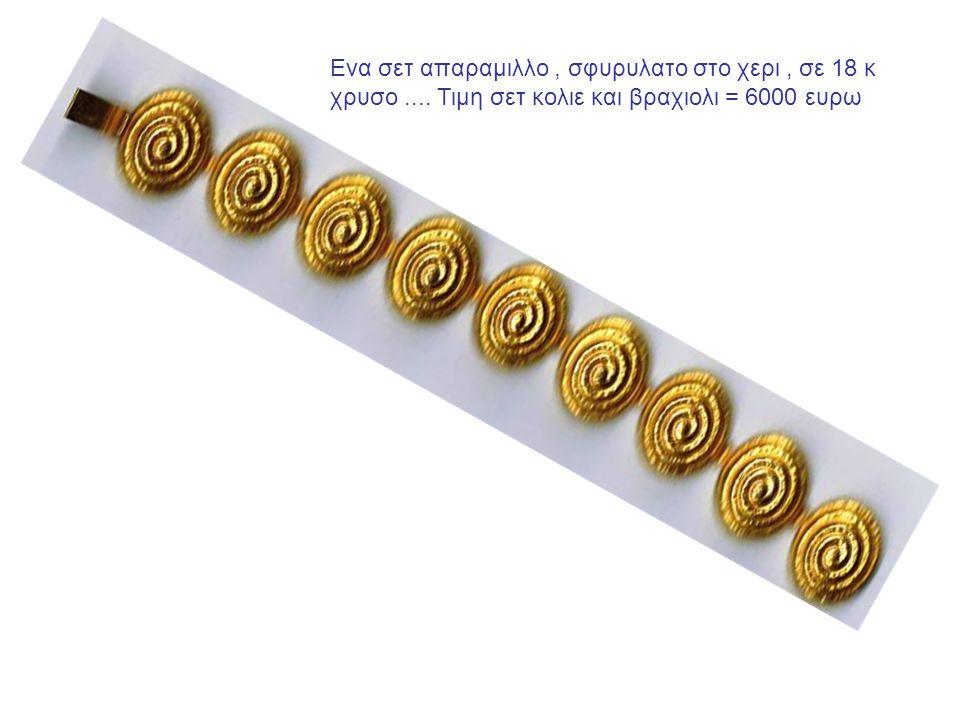 Ενα σετ απαραμιλλο, σφυρυλατο στο χερι, σε 18 κ χρυσο.... Τιμη σετ κολιε και βραχιολι = 6000 ευρω