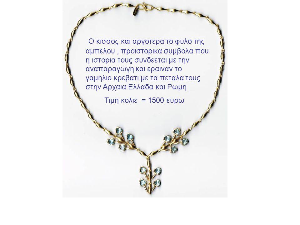 Ο κισσος και αργοτερα το φυλο της αμπελου, προιστορικα συμβολα που η ιστορια τους συνδεεται με την αναπαραγωγη και εραιναν το γαμηλιο κρεβατι με τα πεταλα τους στην Αρχαια Ελλαδα και Ρωμη Τιμη κολιε = 1500 ευρω