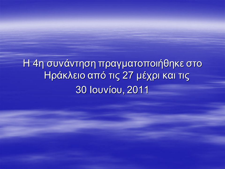 Η 4η συνάντηση πραγματοποιήθηκε στο Ηράκλειο από τις 27 μέχρι και τις 30 Ιουνίου, 2011