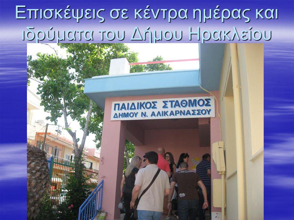 Επισκέψεις σε κέντρα ημέρας και ιδρύματα του Δήμου Ηρακλείου