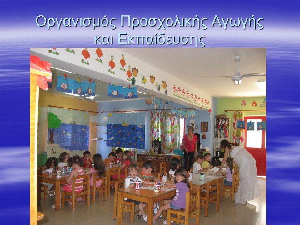 Οργανισμός Προσχολικής Αγωγής και Εκπαίδευσης