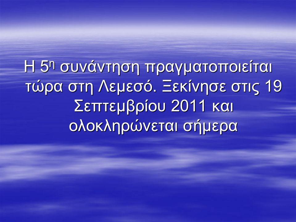 Η 5 η συνάντηση πραγματοποιείται τώρα στη Λεμεσό. Ξεκίνησε στις 19 Σεπτεμβρίου 2011 και ολοκληρώνεται σήμερα