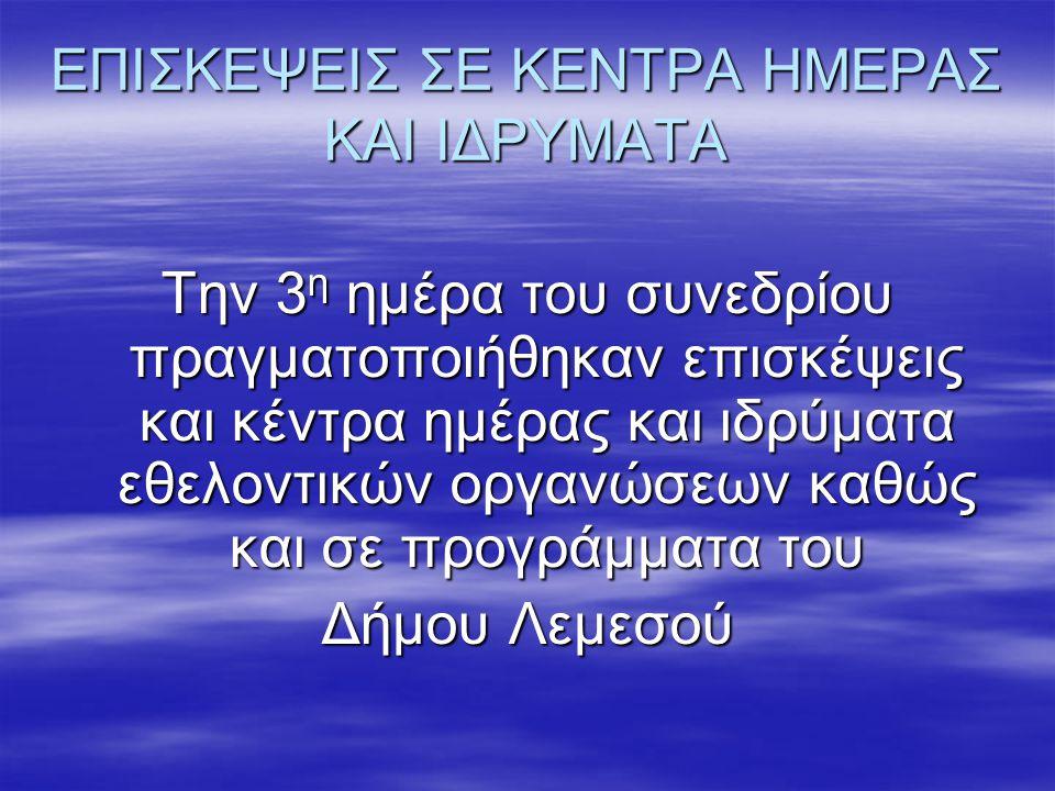 ΠΑΙΔΙΚΟ ΑΝΑΠΤΥΞΙΑΚΟ ΚΕΝΡΟ