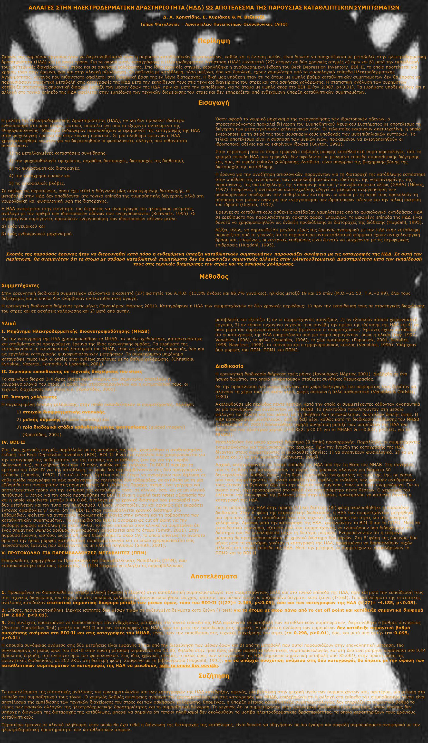 ΑΛΛΑΓΕΣ ΣΤΗΝ ΗΛΕΚΤΡΟΔΕΡΜΑΤΙΚΗ ΔΡΑΣΤΗΡΙΟΤΗΤΑ (ΗΔΔ) ΩΣ ΑΠΟΤΕΛΕΣΜΑ ΤΗΣ ΠΑΡΟΥΣΙΑΣ ΚΑΤΑΘΛΙΠΤΙΚΩΝ ΣΥΜΠΤΩΜΑΤΩΝ Δ. Α. Χρηστίδης, Ε. Κυριάκου & Μ. Βεζερτζή Τμή