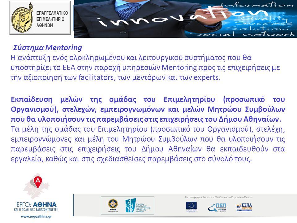 Σύστημα Mentoring Η ανάπτυξη ενός ολοκληρωμένου και λειτουργικού συστήματος που θα υποστηρίζει το ΕΕΑ στην παροχή υπηρεσιών Μentoring προς τις επιχειρ