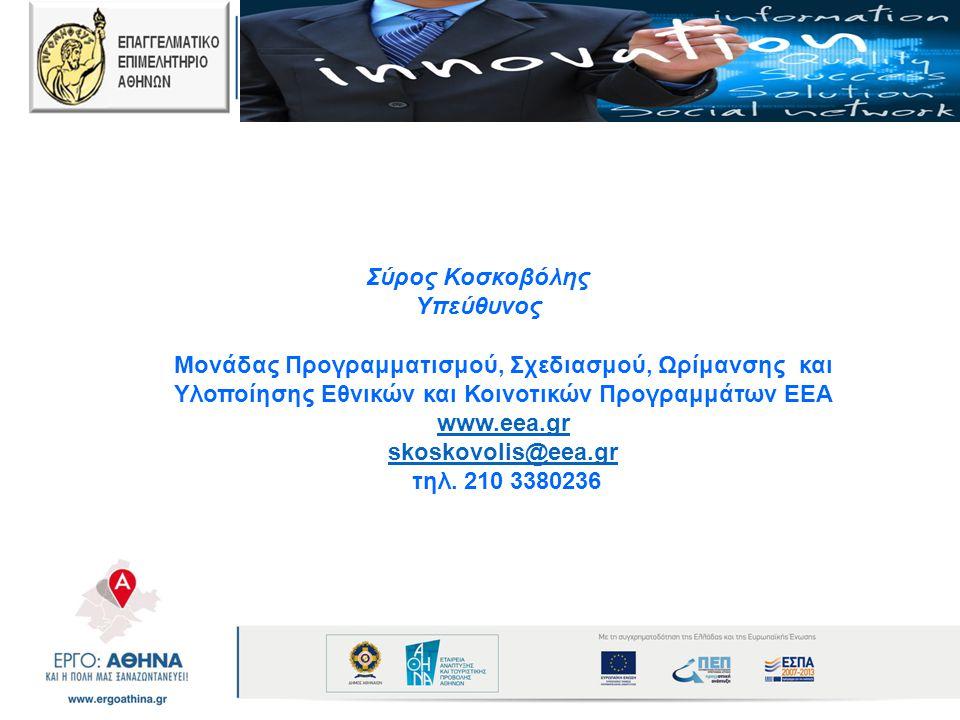 Σύρος Κοσκοβόλης Υπεύθυνος Μονάδας Προγραμματισμού, Σχεδιασμού, Ωρίμανσης και Υλοποίησης Εθνικών και Κοινοτικών Προγραμμάτων ΕΕΑ www.eea.gr skoskovoli