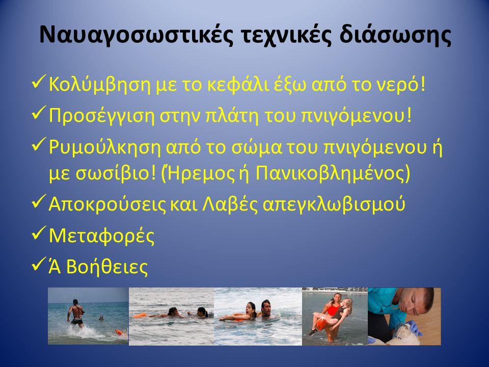 Ναυαγοσωστικές τεχνικές διάσωσης  Κολύμβηση με το κεφάλι έξω από το νερό!  Προσέγγιση στην πλάτη του πνιγόμενου!  Ρυμούλκηση από το σώμα του πνιγόμ