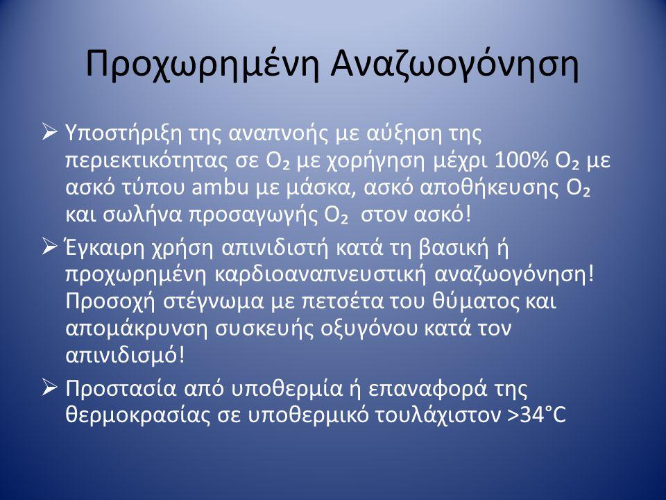 Προχωρημένη Αναζωογόνηση  Υποστήριξη της αναπνοής με αύξηση της περιεκτικότητας σε Ο₂ με χορήγηση μέχρι 100% Ο₂ με ασκό τύπου ambu με μάσκα, ασκό απο