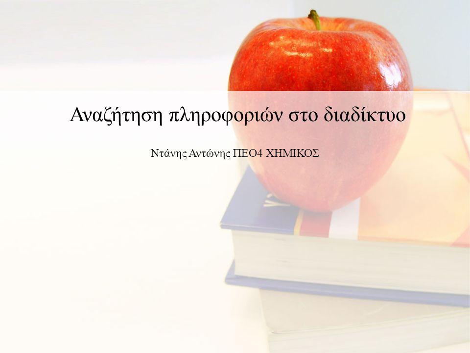 Σελίδες που ασχολούνται με τα πλεονεκτήματα και τις δυσκολίες από τη χρήση του Διαδικτύου στην σχολική τάξη.