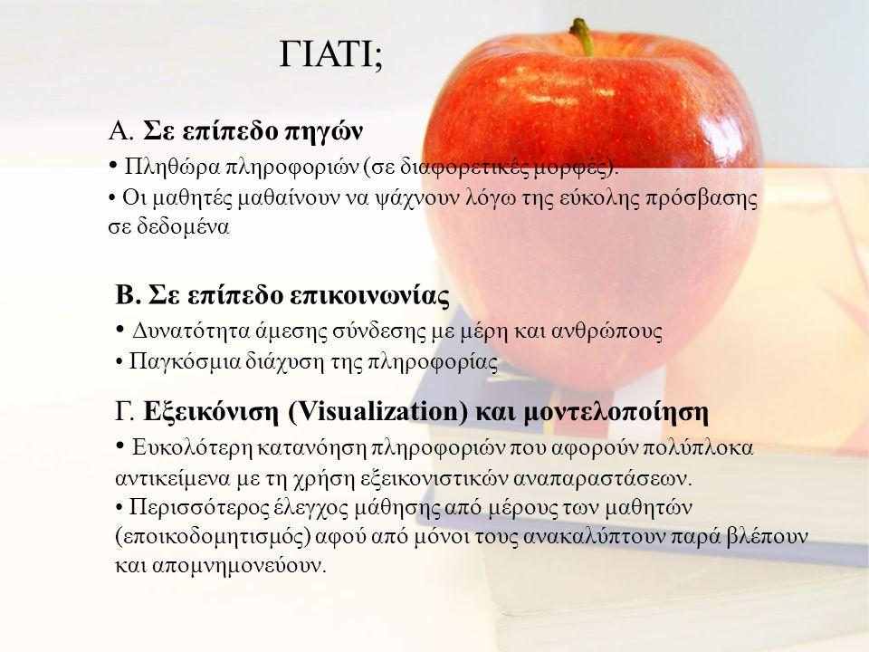 ΓΙΑΤΙ; Α. Σε επίπεδο πηγών • Πληθώρα πληροφοριών (σε διαφορετικές μορφές).