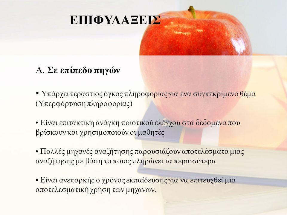 ΕΠΙΦΥΛΑΞΕΙΣ Β.