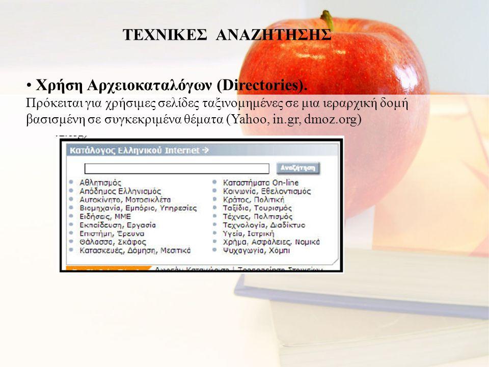 ΤΕΧΝΙΚΕΣ ΑΝΑΖΗΤΗΣΗΣ • Χρήση Αρχειοκαταλόγων (Directories).