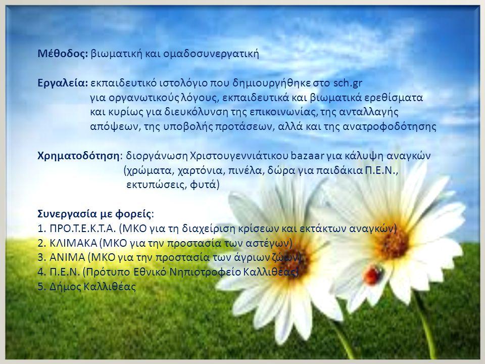 Μέθοδος: βιωματική και ομαδοσυνεργατική Εργαλεία: εκπαιδευτικό ιστολόγιο που δημιουργήθηκε στο sch.gr για οργανωτικούς λόγους, εκπαιδευτικά και βιωματ