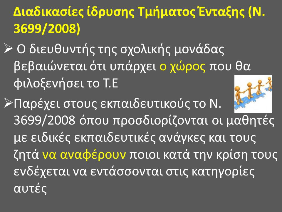 Διαδικασίες ίδρυσης Τμήματος Ένταξης (Ν. 3699/2008)  Ο διευθυντής της σχολικής μονάδας βεβαιώνεται ότι υπάρχει ο χώρος που θα φιλοξενήσει το Τ.Ε  Πα