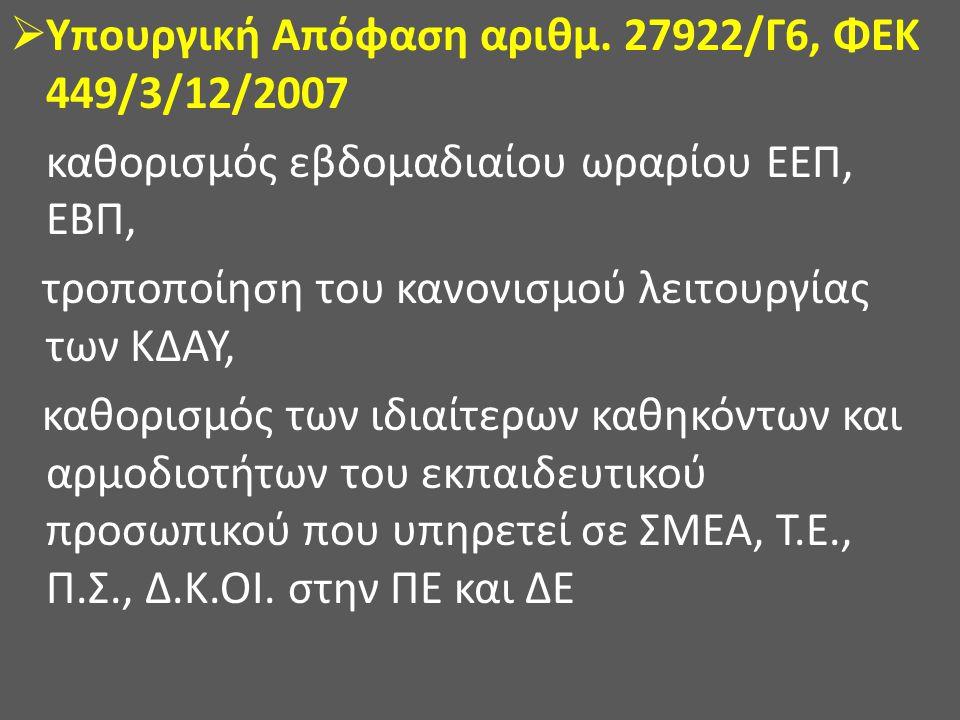  Υπουργική Απόφαση αριθμ. 27922/Γ6, ΦΕΚ 449/3/12/2007 καθορισμός εβδομαδιαίου ωραρίου ΕΕΠ, ΕΒΠ, τροποποίηση του κανονισμού λειτουργίας των ΚΔΑΥ, καθο