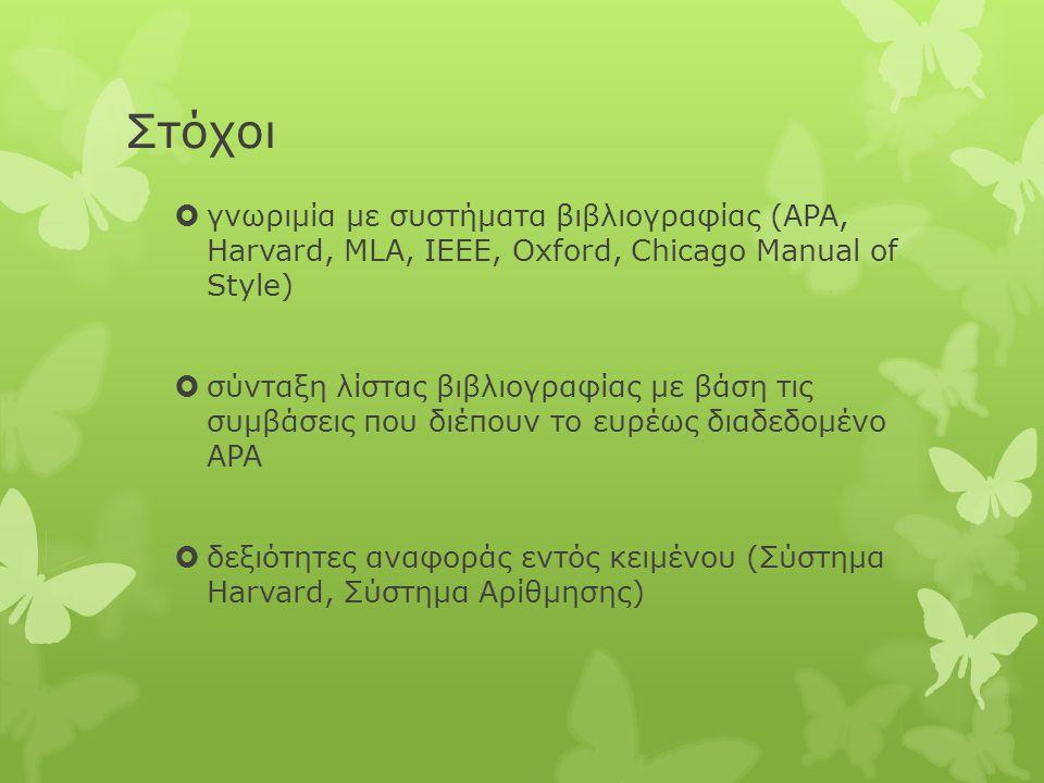 Στόχοι  γνωριμία με συστήματα βιβλιογραφίας (APA, Harvard, MLA, IEEE, Oxford, Chicago Manual of Style)  σύνταξη λίστας βιβλιογραφίας με βάση τις συμβάσεις που διέπουν το ευρέως διαδεδομένο APA  δεξιότητες αναφοράς εντός κειμένου (Σύστημα Harvard, Σύστημα Αρίθμησης)
