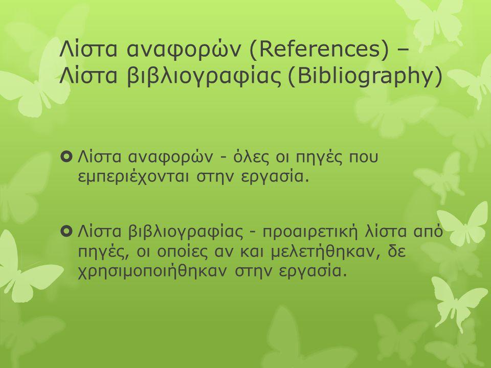 Λίστα αναφορών (References) – Λίστα βιβλιογραφίας (Bibliography)  Λίστα αναφορών - όλες οι πηγές που εμπεριέχονται στην εργασία.