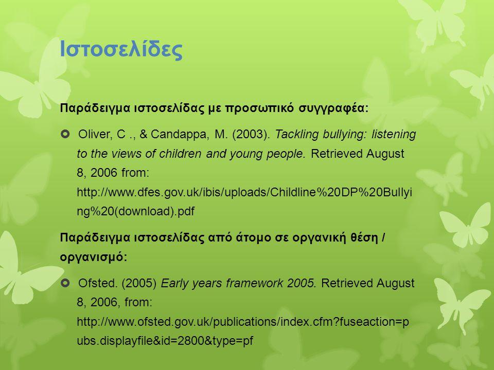 Ιστοσελίδες Παράδειγμα ιστοσελίδας με προσωπικό συγγραφέα:  Oliver, C., & Candappa, M.