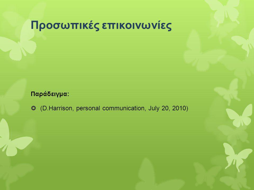 Προσωπικές επικοινωνίες Παράδειγμα:  (D.Harrison, personal communication, July 20, 2010)