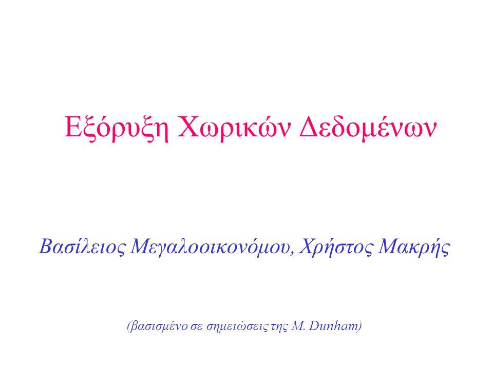 Εξόρυξη Χωρικών Δεδομένων Βασίλειος Μεγαλοοικονόμου, Χρήστος Μακρής (βασισμένο σε σημειώσεις της Μ.