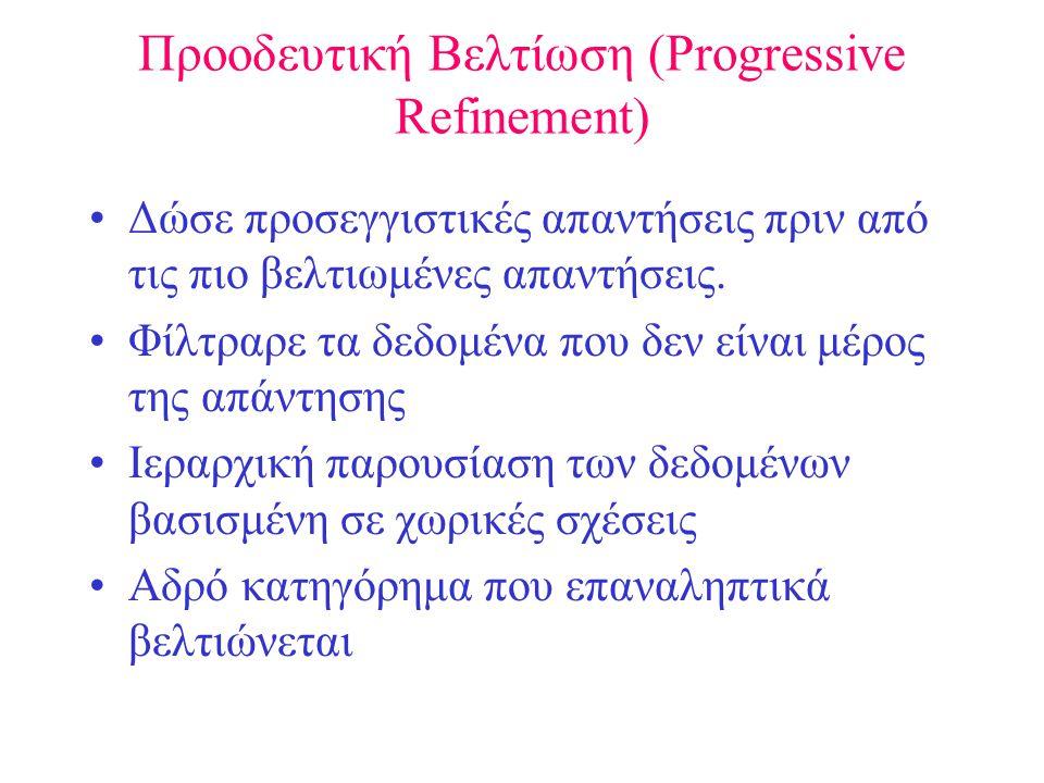 Προοδευτική Βελτίωση (Progressive Refinement) •Δώσε προσεγγιστικές απαντήσεις πριν από τις πιο βελτιωμένες απαντήσεις.