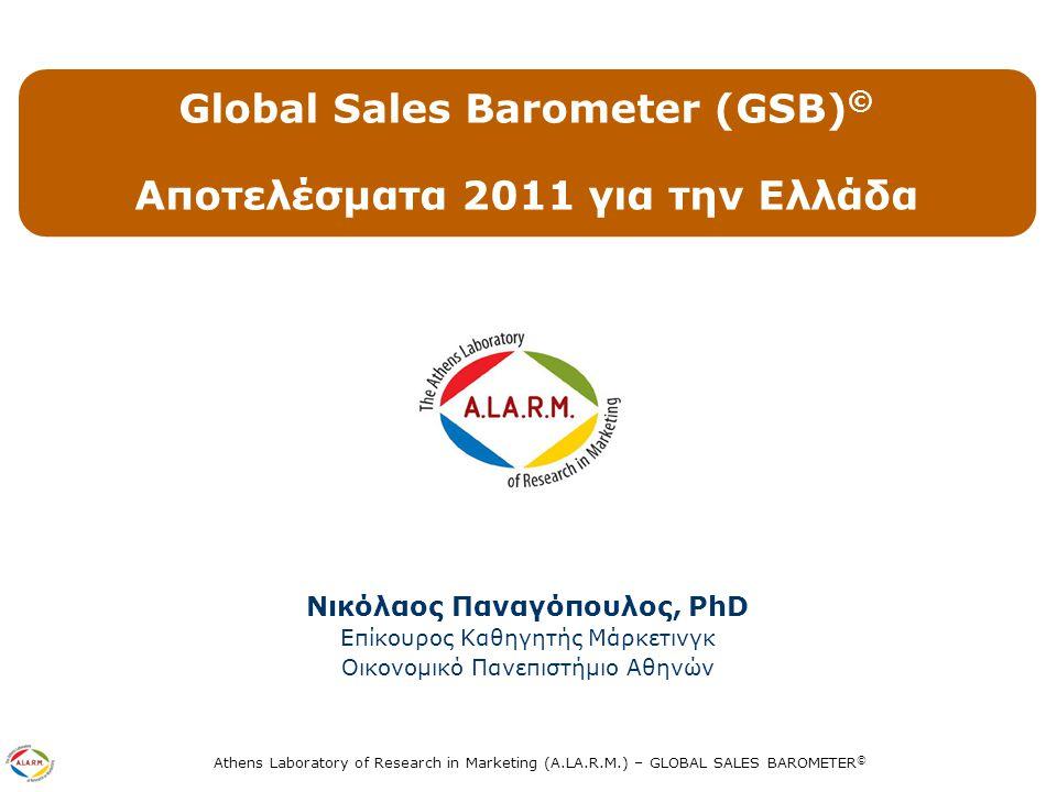 Athens Laboratory of Research in Marketing (A.LA.R.M.) – GLOBAL SALES BAROMETER © Online συμπλήρωση σε 12 χώρες (ΕΕ, Αυστραλία, ΗΠΑ, Χιλή, Ινδία) – αρχές του 2012 Στελέχη πωλήσεων σε Β2Β και B2C αγορές Εστάλησαν 2.800 emails Ελήφθησαν 410 ερωτηματολόγια (15% βαθμός ανταπόκρισης) Χρησιμοποιήθηκαν τα 250 τα οποία ήταν πλήρως συμπληρωμένα Ερευνητική μεθοδολογία 2