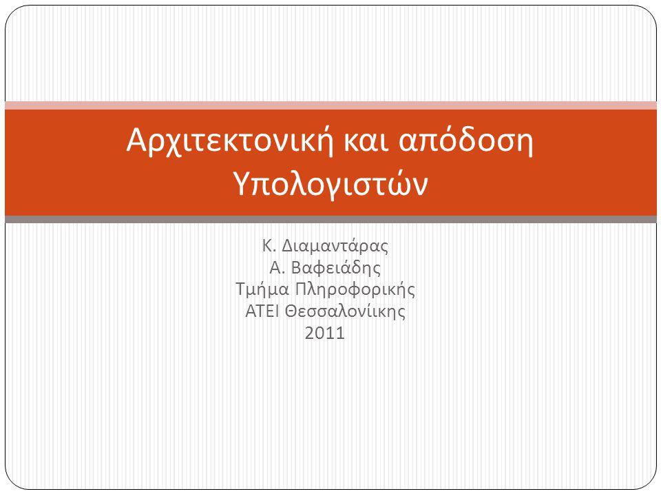 Αρχιτεκτονική και απόδοση Υπολογιστών Κ. Διαμαντάρας Α. Βαφειάδης Τμήμα Πληροφορικής ΑΤΕΙ Θεσσαλονίικης 2011