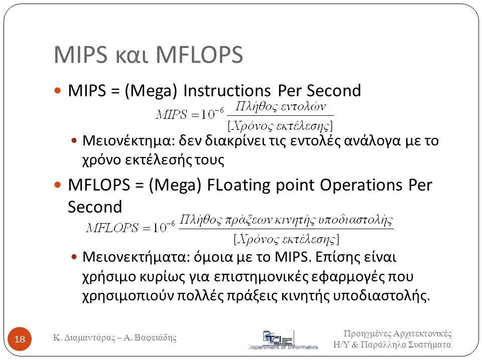 MIPS και MFLOPS 18  MIPS = (Mega) Instructions Per Second  Μειονέκτημα: δεν διακρίνει τις εντολές ανάλογα με το χρόνο εκτέλεσής τους  MFLOPS = (Meg