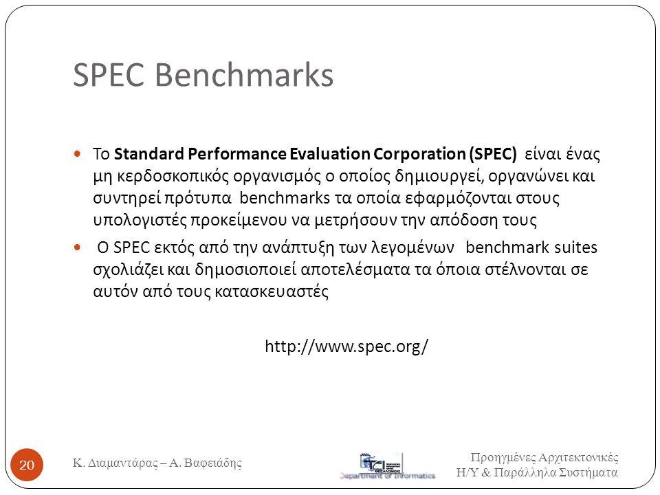 SPEC Benchmarks  To Standard Performance Evaluation Corporation (SPEC) είναι ένας μη κερδοσκοπικός οργανισμός ο οποίος δημιουργεί, οργανώνει και συντ