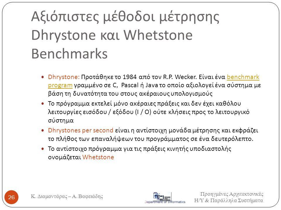 Αξιόπιστες μέθοδοι μέτρησης Dhrystone και Whetstone Benchmarks  Dhrystone: Προτάθηκε το 1984 από τον R.P. Wecker. Είναι ένα benchmark program γραμμέν